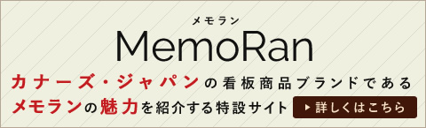 カナーズ・ジャパンの看板商品ブランドであるメモランの魅力を紹介する特設サイト